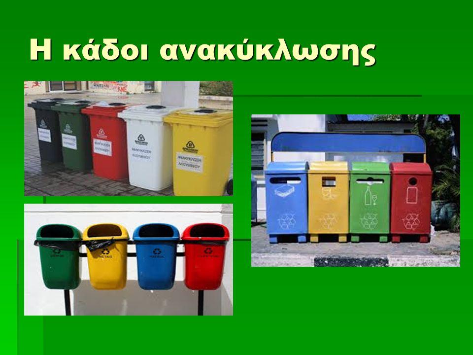 Η κάδοι ανακύκλωσης