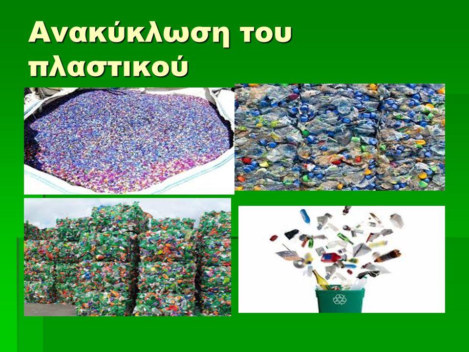Ανακύκλωση του πλαστικού