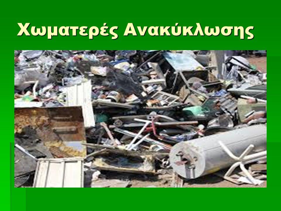Χωματερές Ανακύκλωσης
