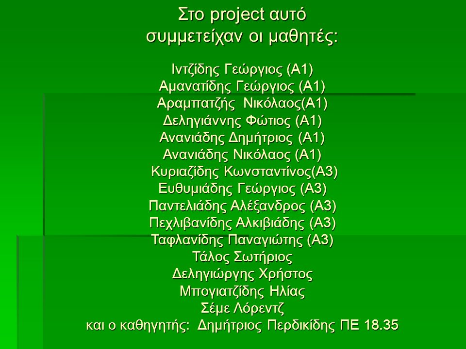 Στο project αυτό συμμετείχαν οι μαθητές: