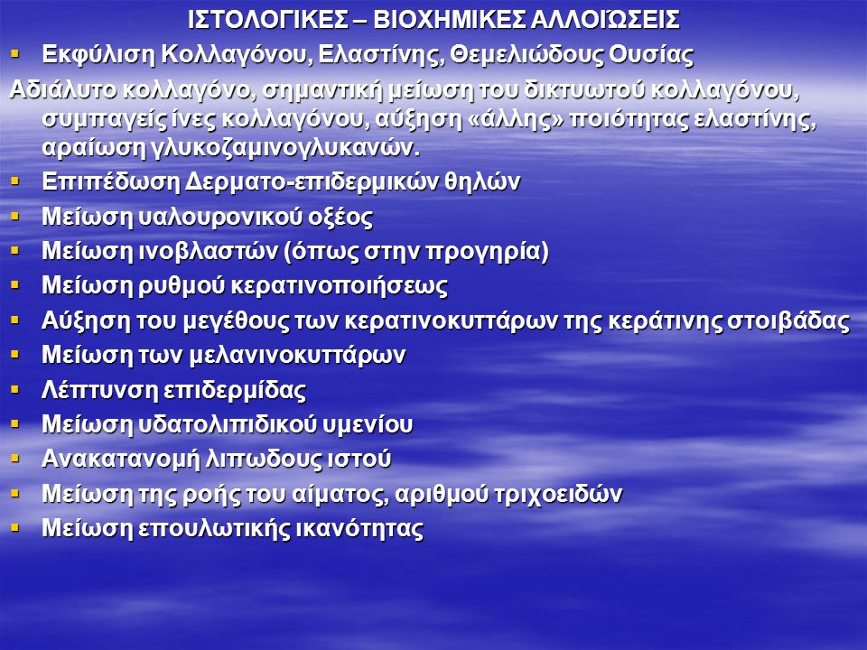 ΙΣΤΟΛΟΓΙΚΕΣ – ΒΙΟΧΗΜΙΚΕΣ ΑΛΛΟΙΏΣΕΙΣ