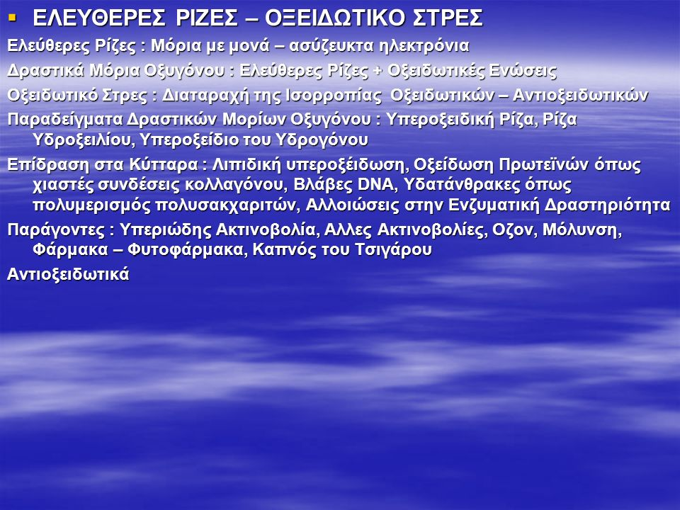 ΕΛΕΥΘΕΡΕΣ ΡΙΖΕΣ – ΟΞΕΙΔΩΤΙΚΟ ΣΤΡΕΣ
