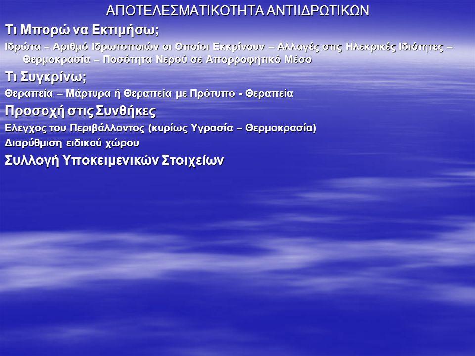 ΑΠΟΤΕΛΕΣΜΑΤΙΚΟΤΗΤΑ ΑΝΤΙΙΔΡΩΤΙΚΩΝ