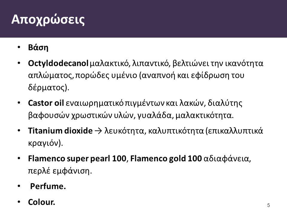 Συντηρητικά Propyl Paraben αντιμικροβιακό. ΒΗΤ αντιοξειδωτικό.