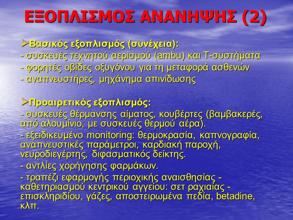 ΕΞΟΠΛΙΣΜΟΣ ΑΝΑΝΗΨΗΣ (2)