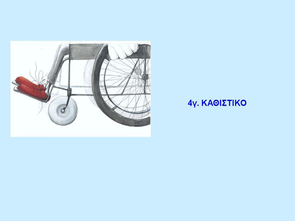 4γ. ΚΑΘΙΣΤΙΚΟ 15