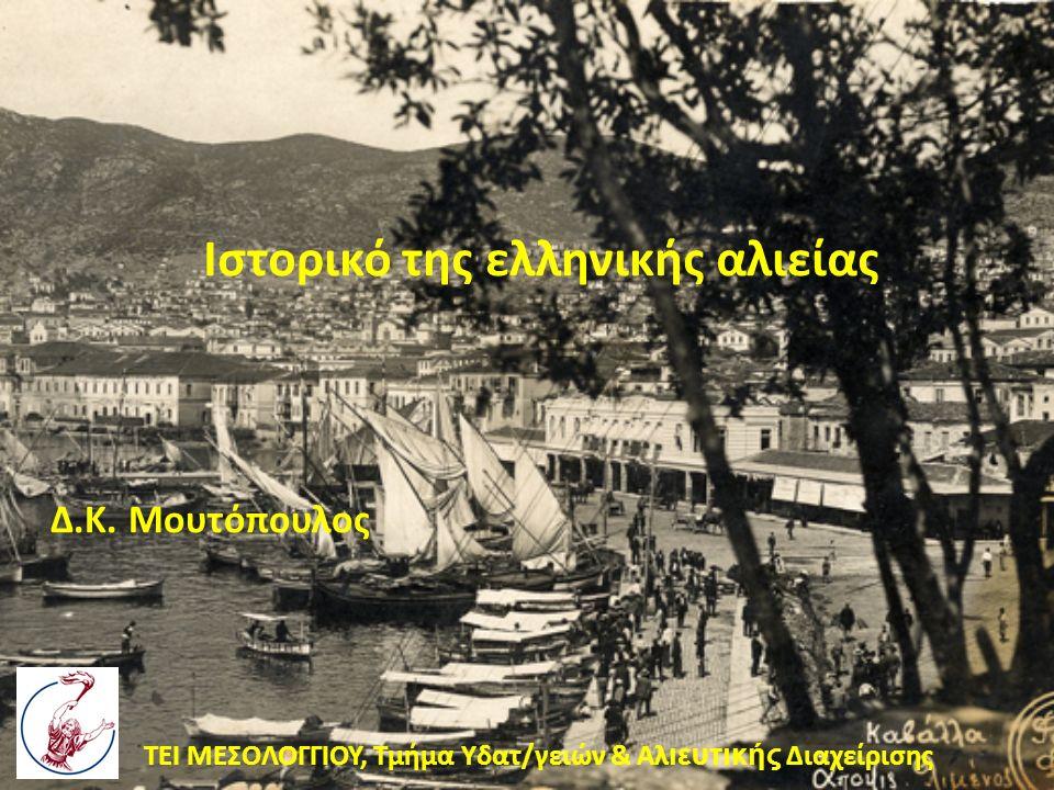 Ιστορικό της ελληνικής αλιείας
