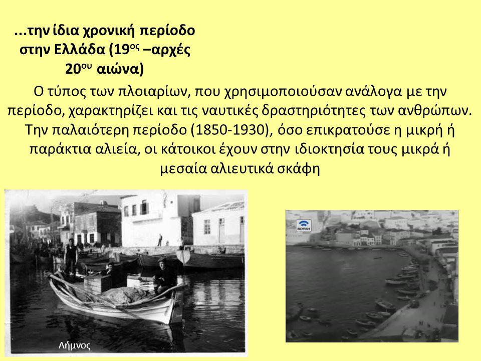 ...την ίδια χρονική περίοδο στην Ελλάδα (19ος –αρχές 20ου αιώνα)