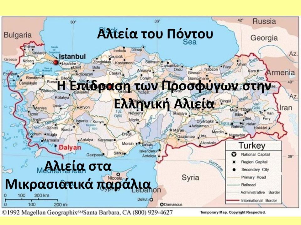 Η Επίδραση των Προσφύγων στην Ελληνική Αλιεία