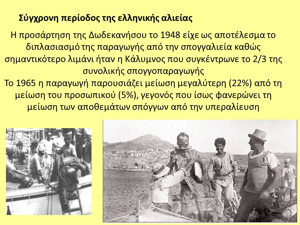 Σύγχρονη περίοδος της ελληνικής αλιείας