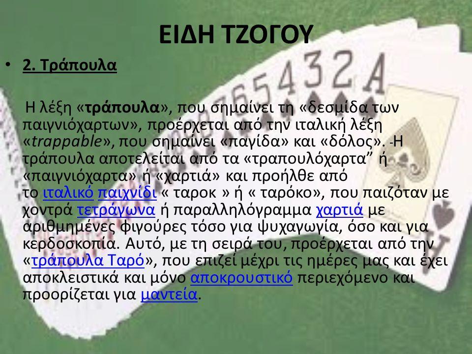 ΕΙΔΗ ΤΖΟΓΟΥ 2. Τράπουλα.