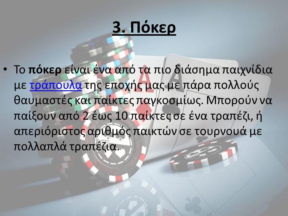 3. Πόκερ