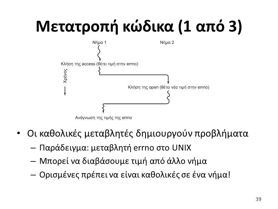 Μετατροπή κώδικα (1 από 3)