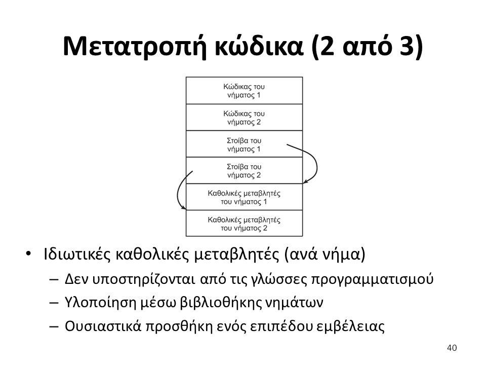 Μετατροπή κώδικα (2 από 3)