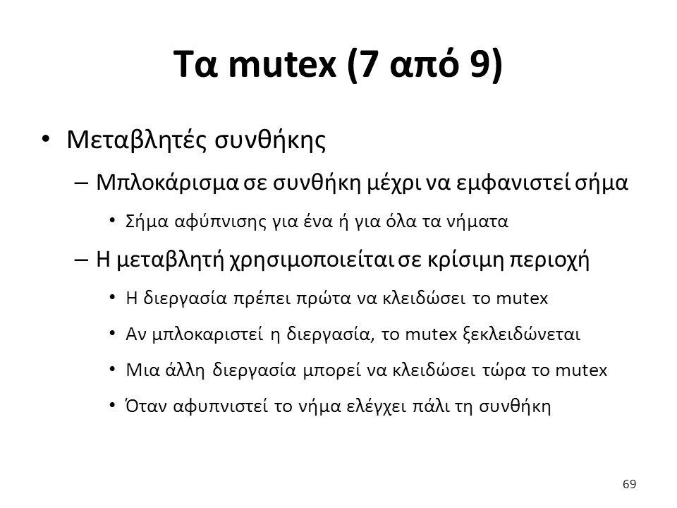 Τα mutex (7 από 9) Μεταβλητές συνθήκης