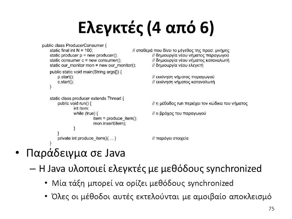 Ελεγκτές (4 από 6) Παράδειγμα σε Java