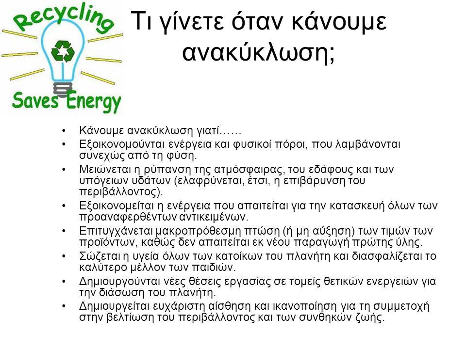 Τι γίνετε όταν κάνουμε ανακύκλωση;