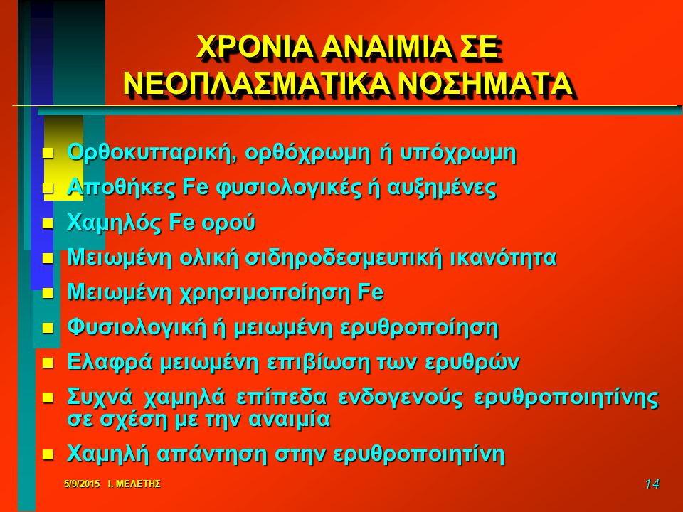 ΧΡΟΝΙΑ ΑΝΑΙΜΙΑ ΣΕ ΝΕΟΠΛΑΣΜΑΤΙΚΑ ΝΟΣΗΜΑΤΑ