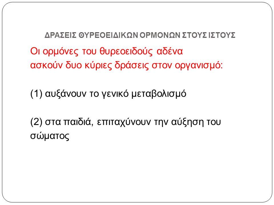 ΔΡΑΣΕΙΣ ΘΥΡΕΟΕΙΔΙΚΩΝ ΟΡΜΟΝΩΝ ΣΤΟΥΣ ΙΣΤΟΥΣ