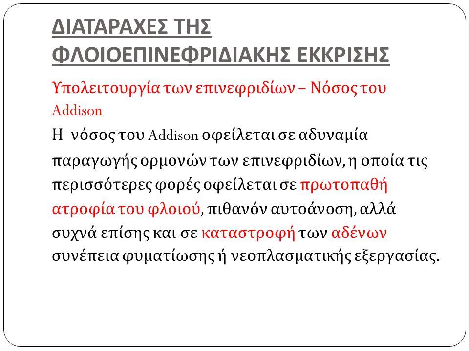 ΔΙΑΤΑΡΑΧΕΣ ΤΗΣ ΦΛΟΙΟΕΠΙΝΕΦΡΙΔΙΑΚΗΣ ΕΚΚΡΙΣΗΣ