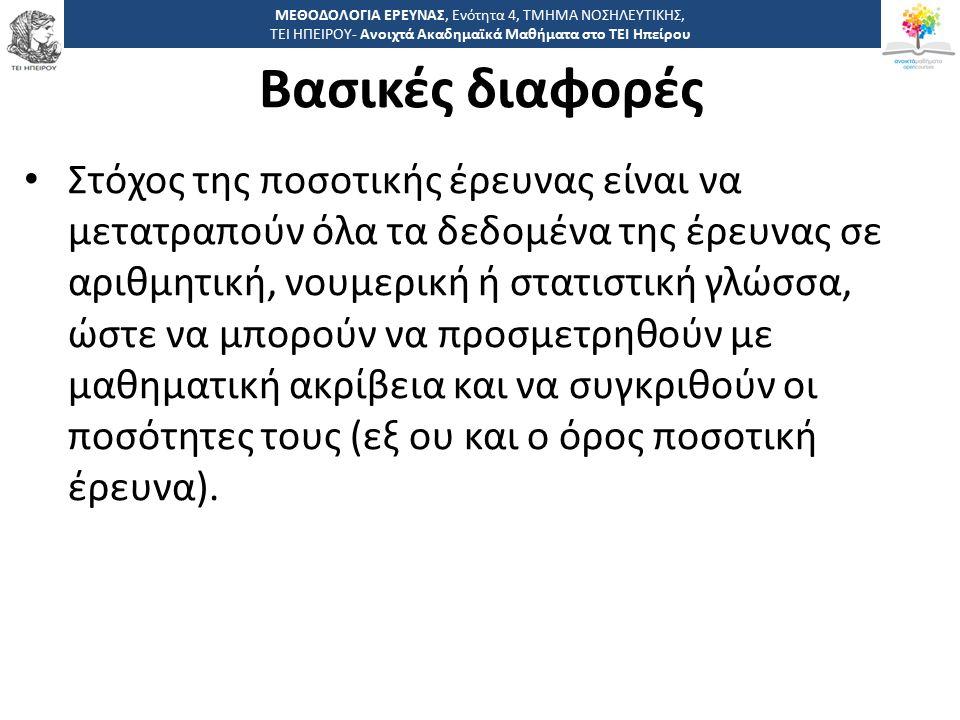 ΜΕΘΟΔΟΛΟΓΙΑ ΕΡΕΥΝΑΣ, Ενότητα 4, ΤΜΗΜΑ ΝΟΣΗΛΕΥΤΙΚΗΣ,