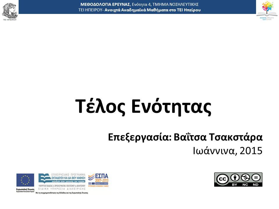 Τέλος Ενότητας Επεξεργασία: Βαΐτσα Τσακστάρα Ιωάννινα, 2015