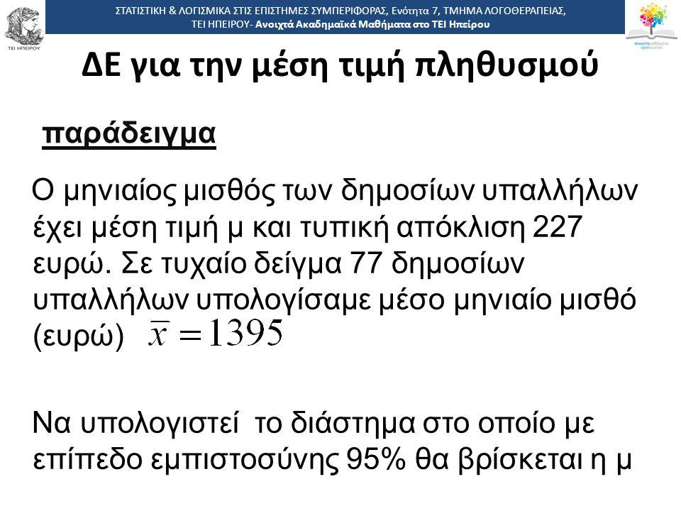 ΔΕ για την μέση τιμή πληθυσμού