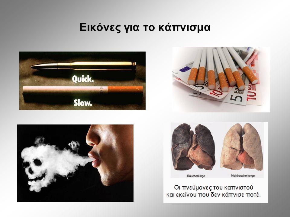 Εικόνες για το κάπνισμα