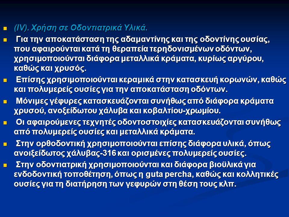 (IV). Xρήση σε Oδοντιατρικά Yλικά.