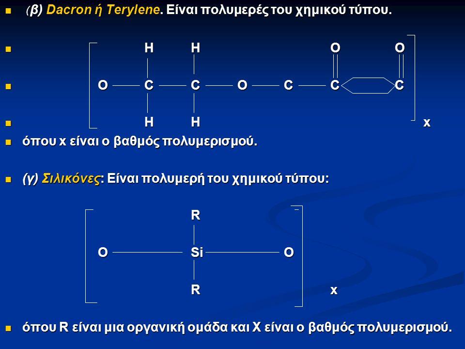 (β) Dacron ή Terylene. Eίναι πολυμερές του χημικού τύπου.