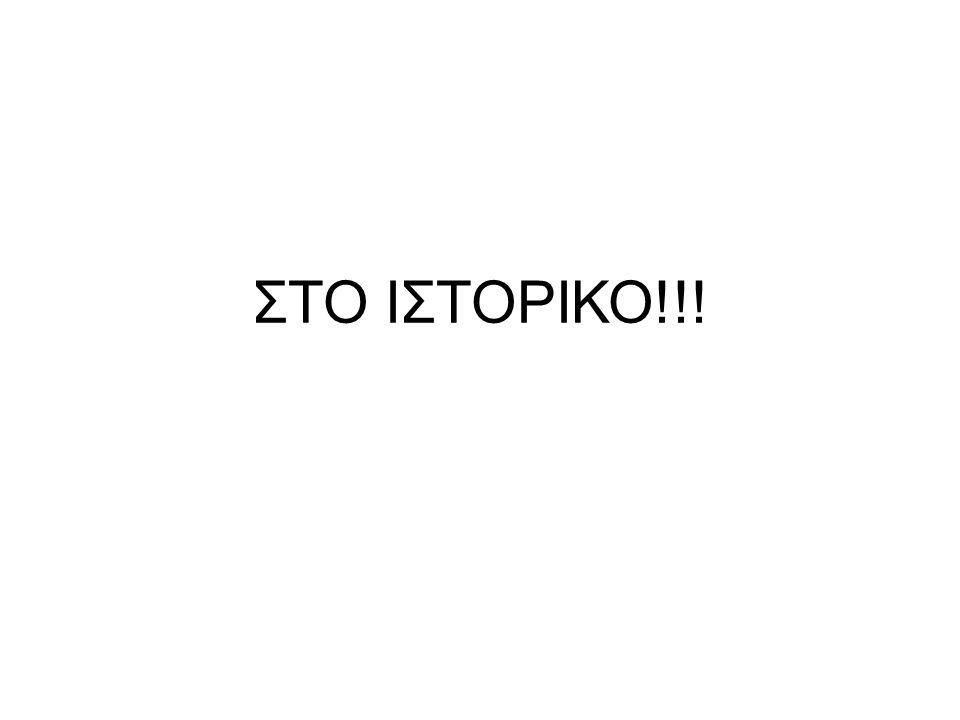 ΣΤΟ ΙΣΤΟΡΙΚΟ!!!