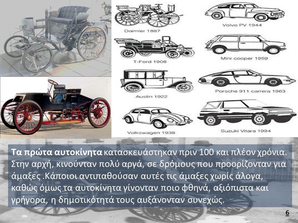 Τα πρώτα αυτοκίνητα κατασκευάστηκαν πριν 100 και πλέον χρόνια
