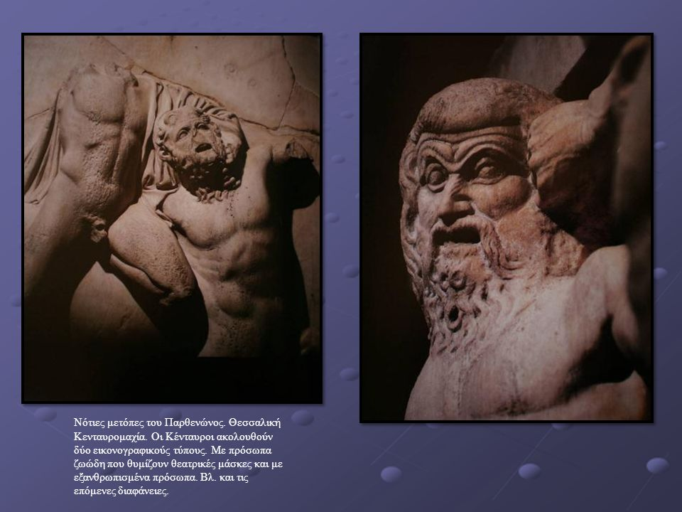 Νότιες μετόπες του Παρθενώνος. Θεσσαλική Κενταυρομαχία