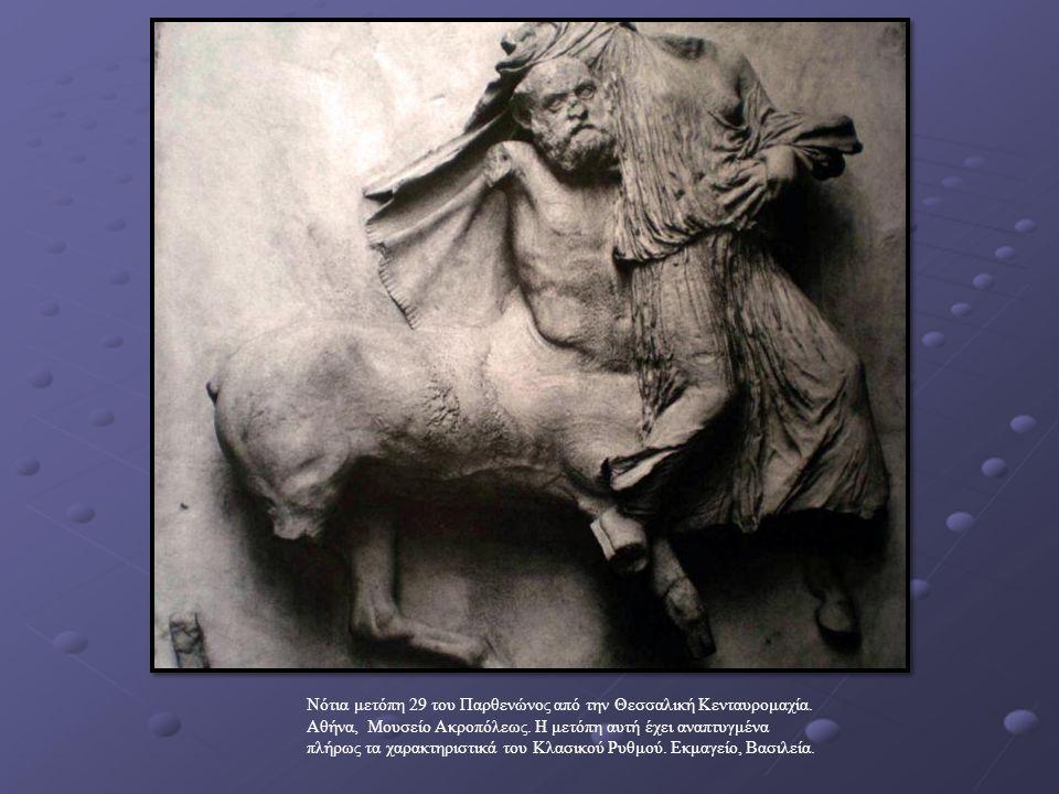 Νότια μετόπη 29 του Παρθενώνος από την Θεσσαλική Κενταυρομαχία