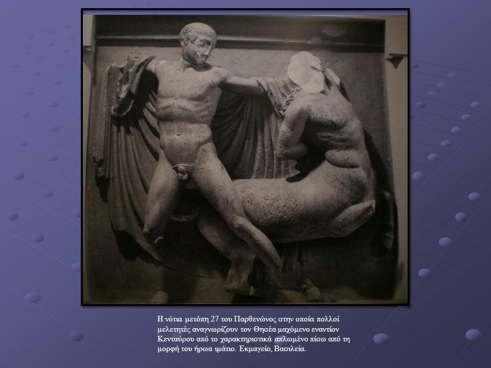 Η νότια μετόπη 27 του Παρθενώνος στην οποία πολλοί μελετητές αναγνωρίζουν τον Θησέα μαχόμενο εναντίον Κενταύρου από το χαρακτηριστικά απλωμένο πίσω από τη μορφή του ήρωα ιμάτιο.