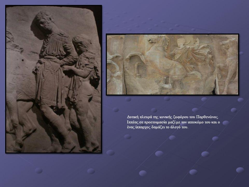 Δυτική πλευρά της ιωνικής ζωφόρου του Παρθενώνος