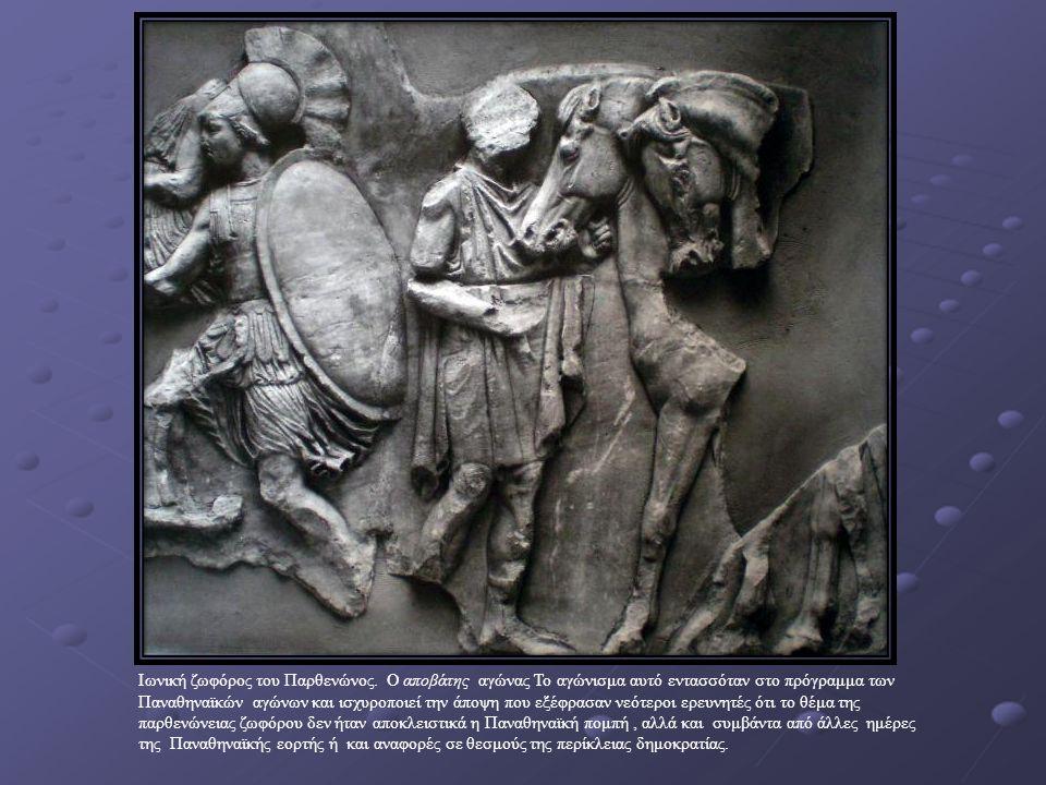 Ιωνική ζωφόρος του Παρθενώνος
