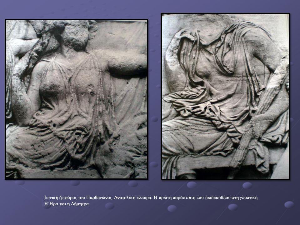 Ιωνική ζωφόρος του Παρθενώνος. Ανατολική πλευρά