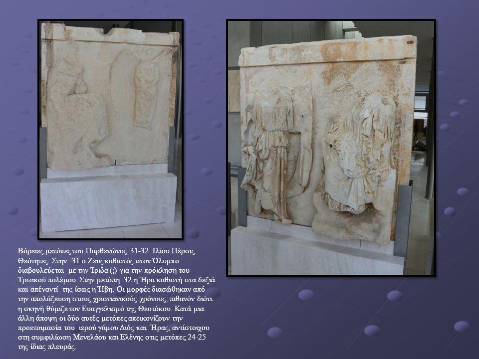 Βόρειες μετόπες του Παρθενώνος 31-32. Ιλίου Πέρσις. Θεότητες