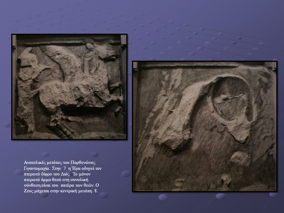 Ανατολικές μετόπες του Παρθενώνος. Γιγαντομαχία