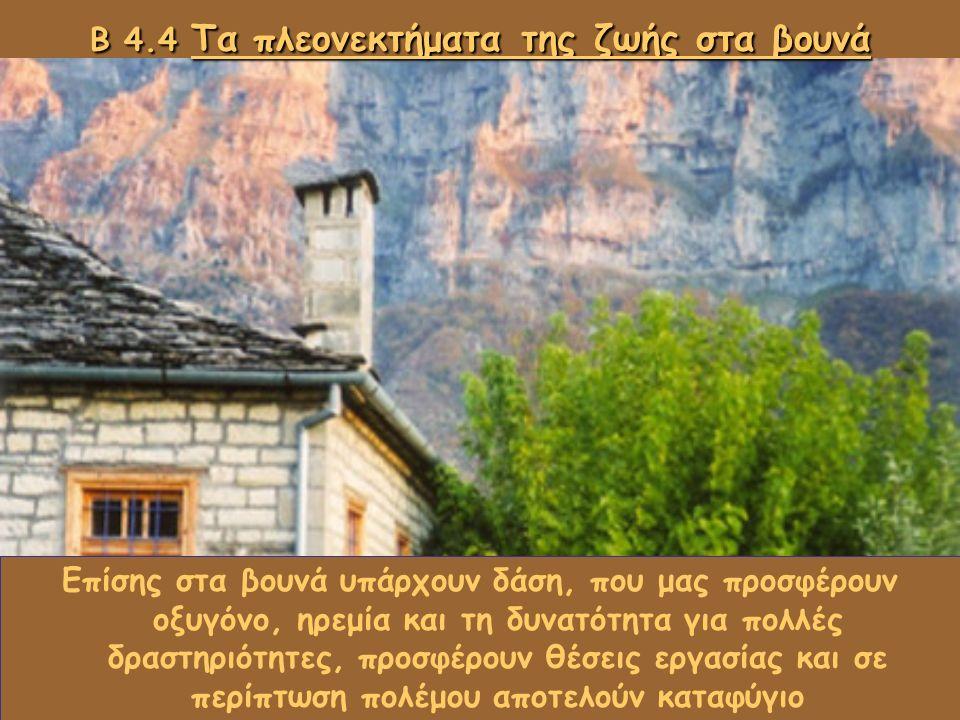 Β 4.4 Τα πλεονεκτήματα της ζωής στα βουνά