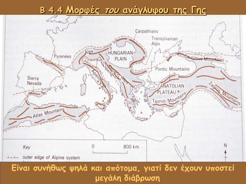 Β 4.4 Μορφές του ανάγλυφου της Γης