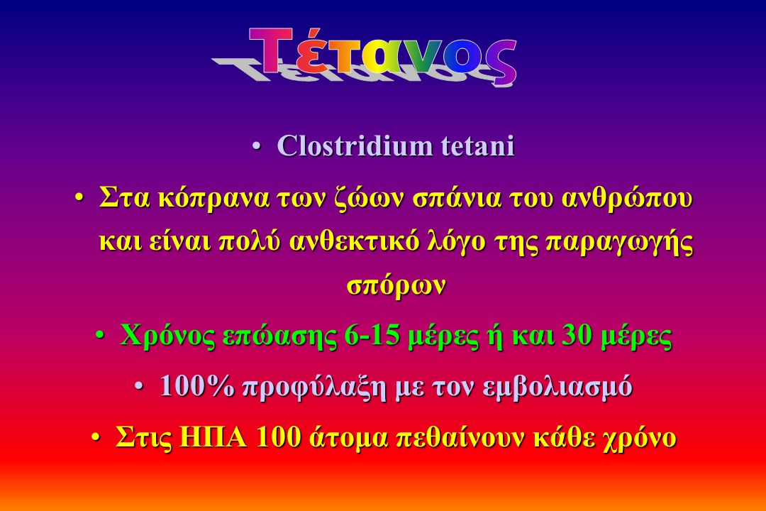 Τέτανος Clostridium tetani