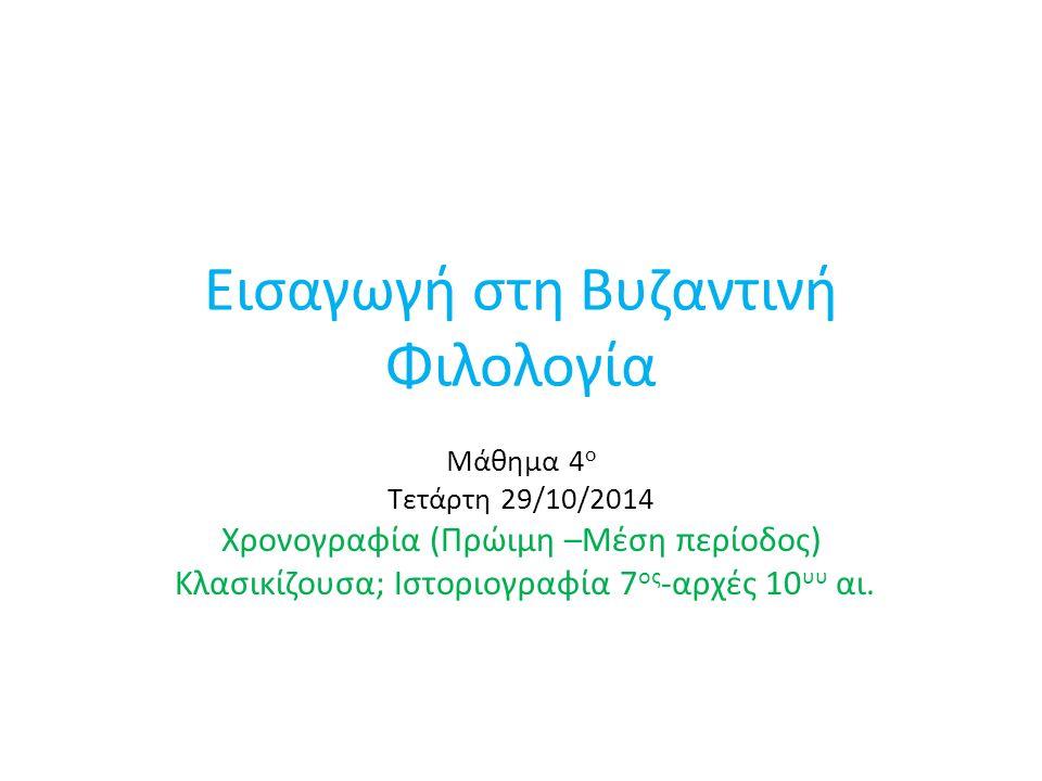Εισαγωγή στη Βυζαντινή Φιλολογία