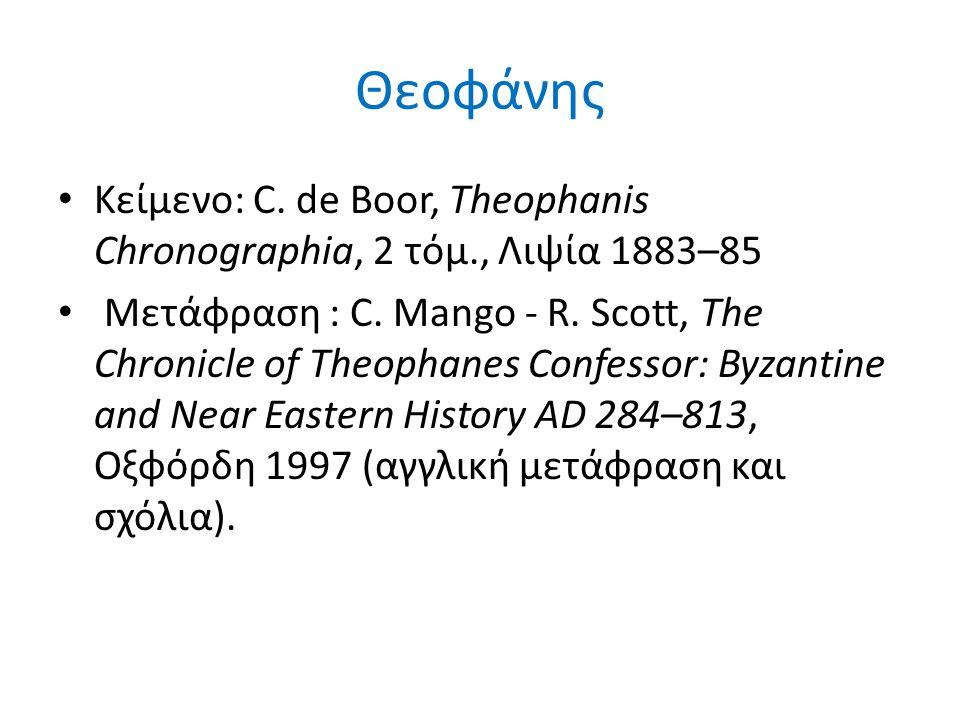 Θεοφάνης Κείμενο: C. de Boor, Theophanis Chronographia, 2 τόμ., Λιψία 1883–85.