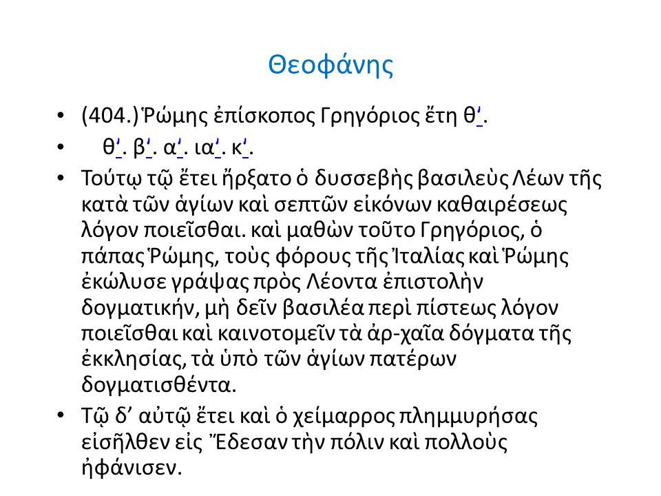 Θεοφάνης (404.) Ῥώμης ἐπίσκοπος Γρηγόριος ἔτη θʹ. θʹ. βʹ. αʹ. ιαʹ. κʹ.