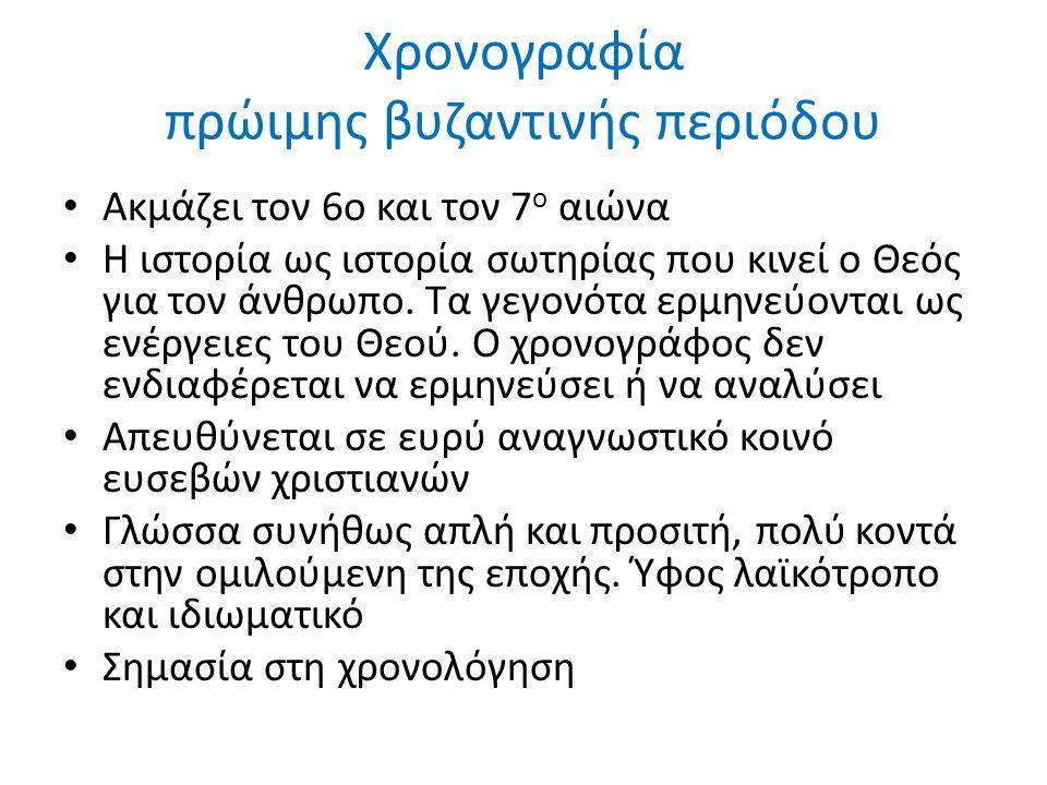 Χρονογραφία πρώιμης βυζαντινής περιόδου