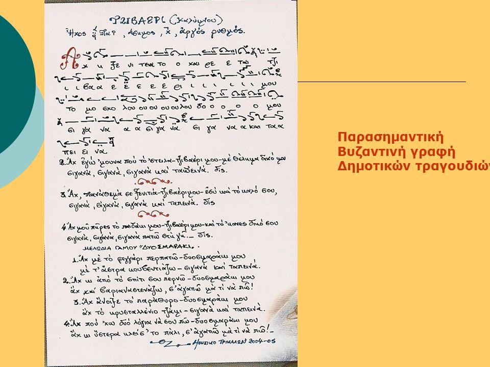 Παρασημαντική Βυζαντινή γραφή Δημοτικών τραγουδιών