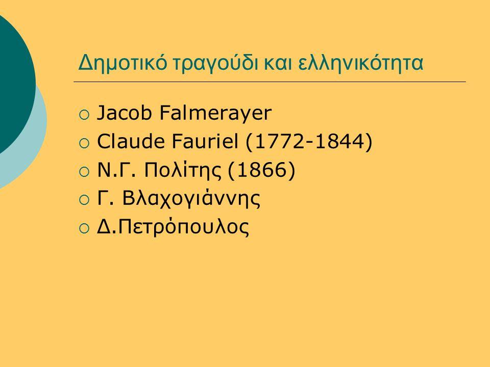 Δημοτικό τραγούδι και ελληνικότητα