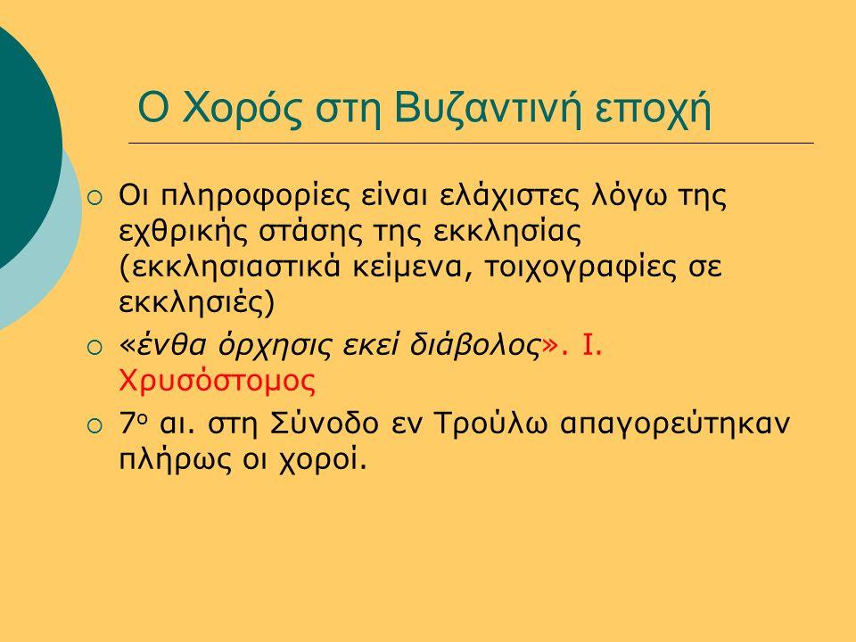 Ο Χορός στη Βυζαντινή εποχή